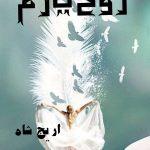 Rooh e Yaram complete Novels By areej Shah