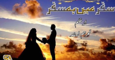 safar main humsafar complete novel