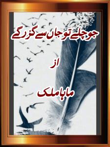 Jo Chaly To Jaan Se Guzar Gaey