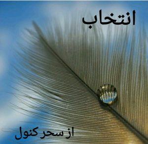 Intekhab Complete Novel by Sehar Kanwal