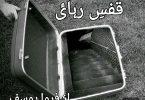 Qafas e Rehai by Farwa Yousaf