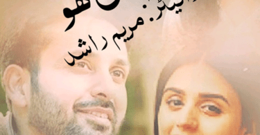 tum he ho by mariyam rasheed