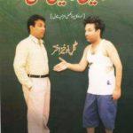 Tai Tain Fish Novel by Gul Nokhaiz Akhter