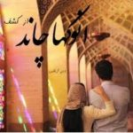 Anokha Chand By Kashaf Novels To Read Nnline free