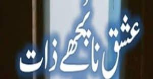 Ishq Na puchy zaat by Isha khan