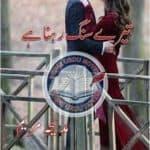 Tery Sang Rehna Hai by Madiha(Maryam)