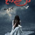 Dil K Daagh Novels Classic by Neelam Riasat