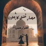 Hisar e Ishq Ka Junoon by Asra Rehman