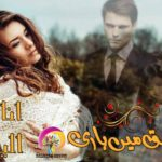 Ishq Me Hari Novel By Ana Ilyas