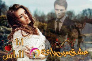 Ishq Me Hari Novel By Ana Ilyas