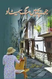 Jo Bachy Hain Sang Smait Lo- Novels classic