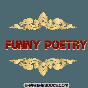 urdu-poetry-funny-urdu-poetry