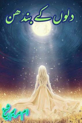Diloon K Bandhan by Umme Maryam