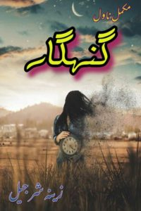 Gunahgar novel by Zeenia Sharjeel