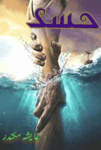 Hasad Novel By Ayesha Sikandar