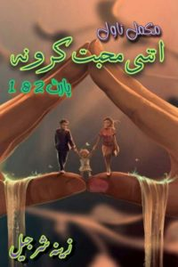 Itni Muhabbat Kro Na by Zeenia Sharjeel