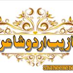 Pazeb  Poetry | Best Urdu Poetry | Choooriyan and Pazeb Poetry