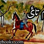 Hatim Taii story- Kids story
