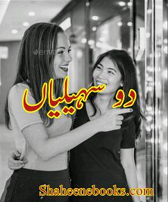 Do Sahailiyaan