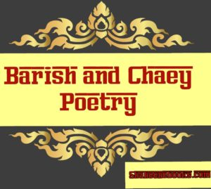 Barish And Chaey Poetry