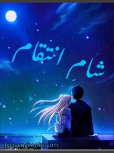 Shame Inteqam Novel by Zeenia Sharjeel