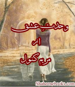 Wahdat e Ishq by Maryam Kanwal