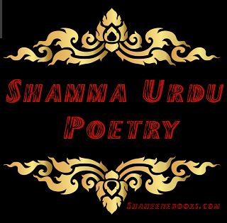 Shamma Poetry
