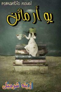 You are mine novel by Zeenia Sharjeel