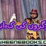 Jadu Garooon ki Kahaniyaan-Urdu Stories