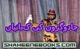 Jadu Garoon Ki Khanaiyan