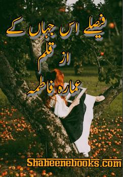 Faisly uss jahan K by Amara Fatima