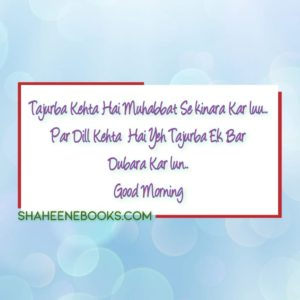 Love Shayari for good morning