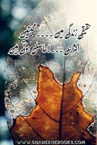 Love Sharai in Image