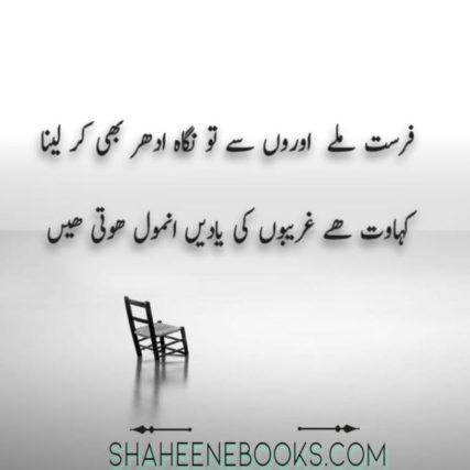 Love Shayari Sad