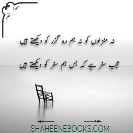 love shayari good morning