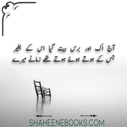 Love Shayari In Image
