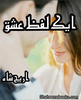 Aik Lafz Ishq by Areej Shah