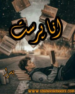 Ana Parast Novel by Yusra