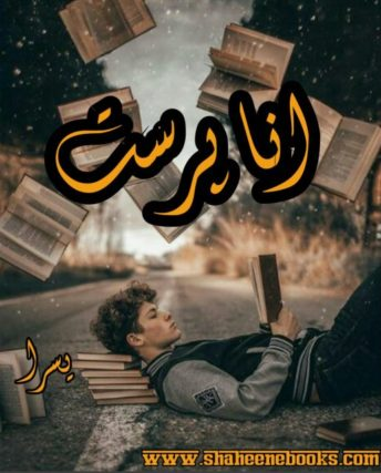 Ana Parast Novel by Yusra