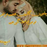 Chahoon ga main tujhe har dam tu meri zindagi hai urdu novel