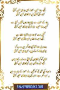 Romantic Urdu Ghazal