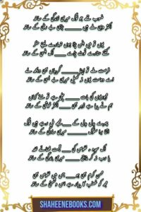 Urdu Ghazal Romantic Shayari