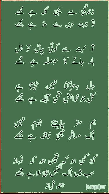 Urdu_Ghazal