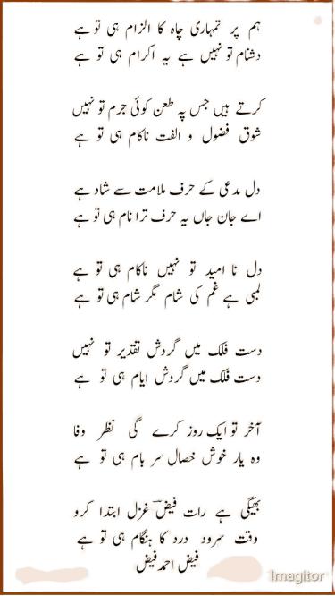 Romantic Shayari urdu Ghazal
