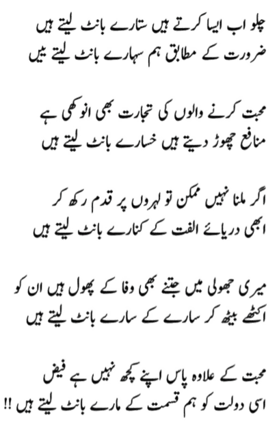 Romantic Love Shayari urdu Ghazal