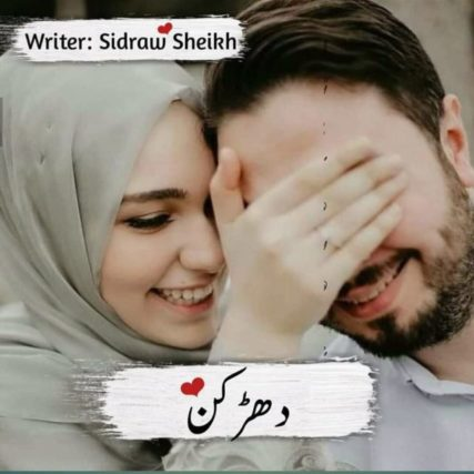 Dharkan Novel by Sidra Sheikh Part 1