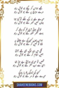 Romantic Urdu Ghazal Shayari