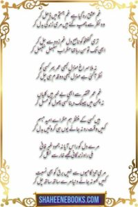 love shayri ghazal