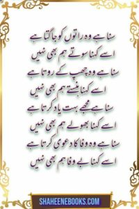 Sad Romantic Ghazal