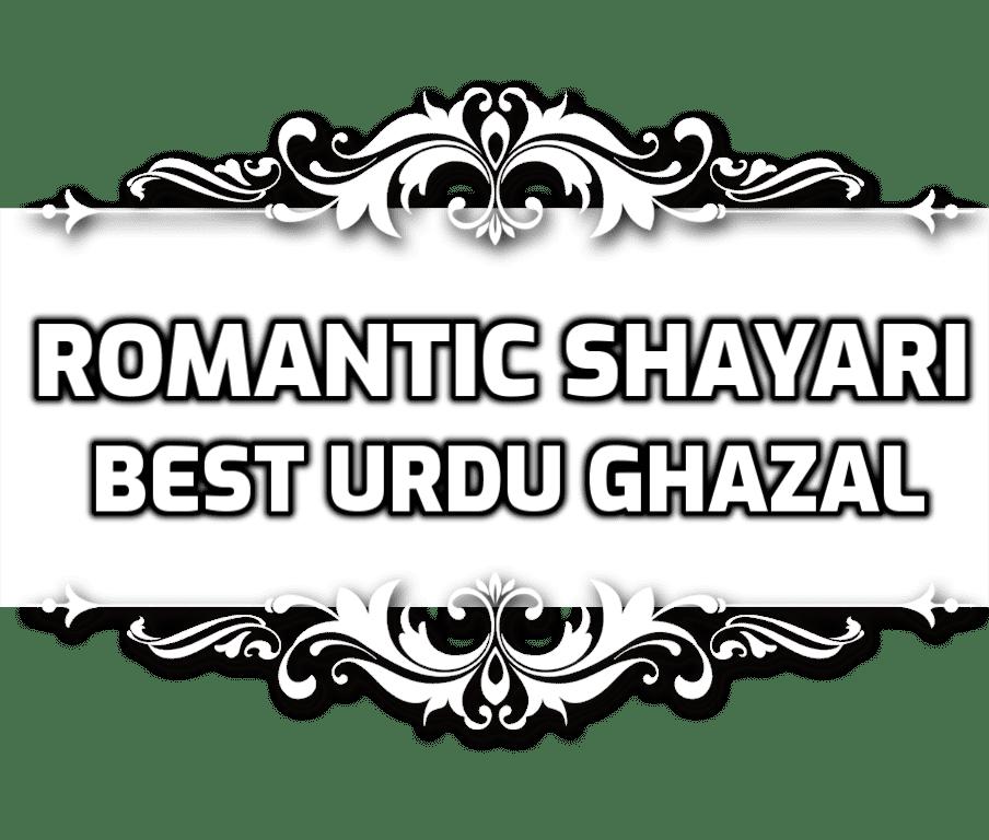 Best Urdu Ghazal Romantic Shayari Urdu Shayari 2020-min